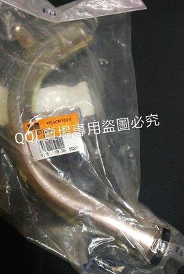 中華 威利 威力 1.1 化油器 熱水鐵管 鐵水管