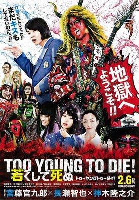 【藍光電影】早死早投胎之地獄搖滾篇 2016 TOO YOUNG TO DIE 日本 103-108