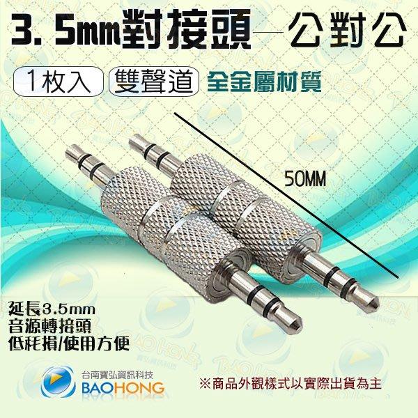 含稅價】全金屬 3.5MM 公對公立體音源轉接頭 音源延長頭 AUX中繼雙公頭 雙公轉接頭 耳機延長轉接頭 直通頭
