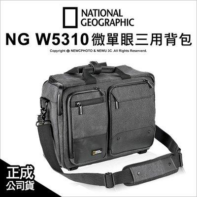 【薪創光華】國家地理 NG 都會潮流系列 W5310 微單眼三用背包 1機2鏡 13吋內筆電 公司貨