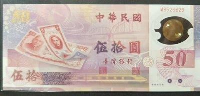 【5A】台鈔 88年伍拾圓  新臺幣發行50週年紀念鈔 塑膠鈔 補號券MB 字軌 50元