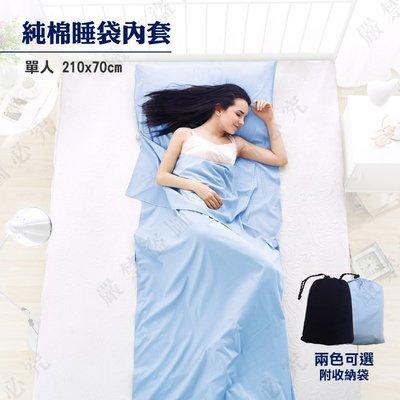 【大山野營】DS-187 純棉睡袋內套 外宿 睡袋 纖維睡袋 羽絨睡袋專用