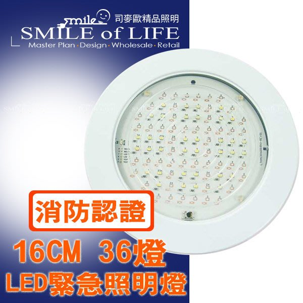 LED 36燈消防緊急照明 崁頂式15~16CM 更節能更美觀/適用任何場所 全電壓 ☆司麥歐LED精品照明