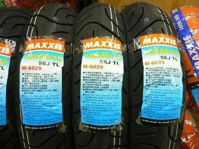 【崇明輪胎館】正新輪胎 MAXXIS 瑪吉斯 機車輪胎 M6029 100/90-10 700元 尺寸齊全