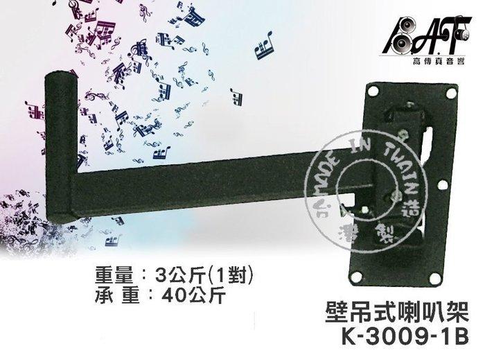 高傳真音響【K-3009-1B】壁吊式喇叭架【一對】台灣製造
