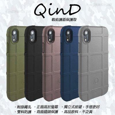 高雄館【戰術護盾殼】QinD LG G8ThinQ V50ThinQ 手機殼 保護殼 防摔殼套 鏡頭保護