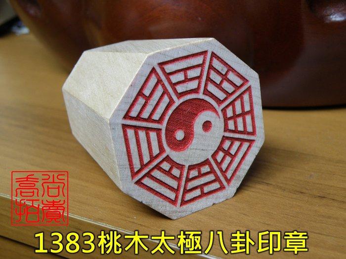 【威利購】道教法印1383桃木太極八卦印章5cm