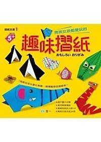 【大衛】世一 男孩女孩都愛玩的趣味摺紙