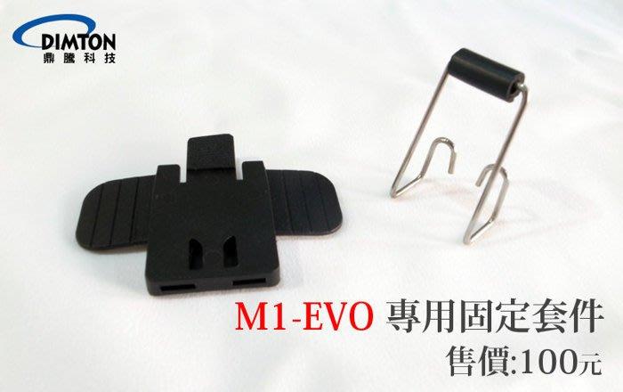 鼎騰 DIMTON M1 EVO 專用固定套件(背夾+鐵夾)