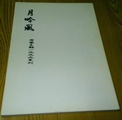 布袋戲同人誌【月吟風】布袋王朝一九九九年刊