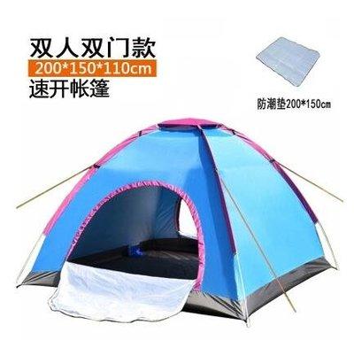 全自動帳篷雙人2人情侶露營單人防雨防曬帳篷戶外3-4人野營帳篷YTL