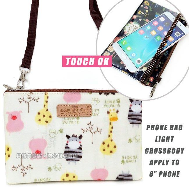出國旅行必備 貝格美包館 C3RT 白CUTE動物 可觸屏 5~6吋手機 可斜背手機袋 台灣製