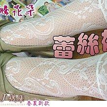 J-23 花朵蕾絲短網襪【大J襪庫】點點-不勾絲透明性感短絲襪-隱形透氣絲襪-花朵條紋大格紋-夏天涼爽襪-女生黑膚白色!