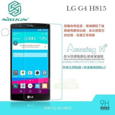 s日光通訊@NILLKIN原廠 LG G4 H815 Amazing H+防爆鋼化玻璃保護貼/螢幕保護膜/螢幕貼