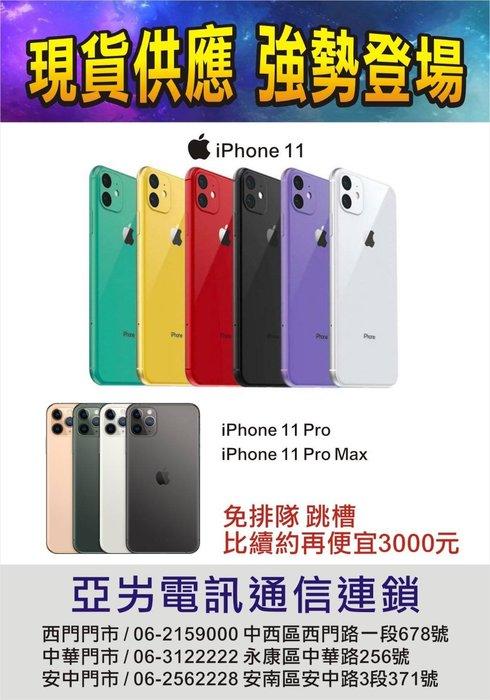 《亞屴電訊》iPhone X11 128G B 6.1吋 1200萬相機 黃 綠 紫 白 黑 紅 現貨25980元