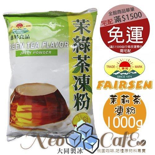 《惠昇-茉綠茶凍粉1000g》現貨/滿1500免運(蒟蒻粉、果凍粉、布丁粉、咖啡凍、綠茶凍)桃園可自取-尼歐咖啡