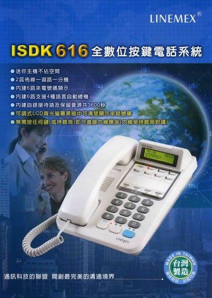 【101通訊館】聯盟 ISDK 616(308)+ 4TD 4台 2.0版  LINEMEX  自動總機 來電顯示