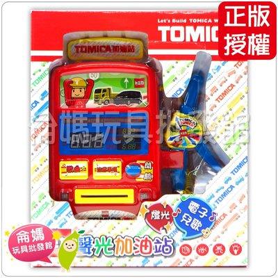 TOMICA  聲光加油站**#52265  多美 兒童玩具 玩具批發 侖媽玩具批發館