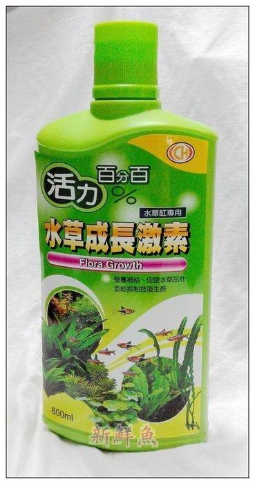 ~新鮮魚水族館~實體店面 台灣製造 水草成長激素 綠色 水草 液肥 600ml 特賣價