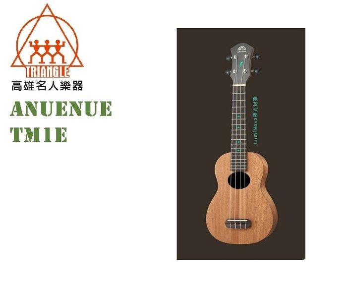 【名人樂器】Anuenue TM1E 21吋 面單 閃電桃花心木 夜光系列 烏克麗麗 搭配 Mini U 拾音器