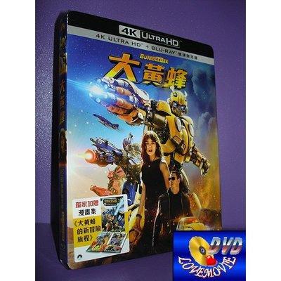 A區Blu-ray藍光台灣正版【大黃蜂UHD 4K+BD雙碟限定版Bumblebee(2018)】[含中文字幕]全新未拆