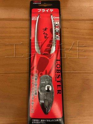 含稅價/No.2008【工具先生】日本製 蝦牌 LOBSTER 200mm/8吋。鯉魚鉗 有切斷功能喔!