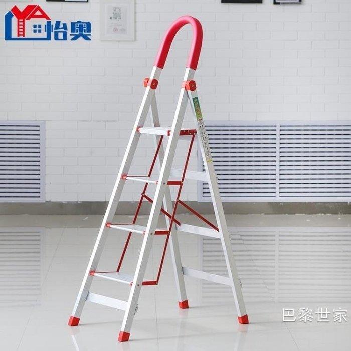 梯子家用折疊鋁合金梯子室內爬梯伸縮梯人字梯加厚扶梯鋁梯登高梯hl