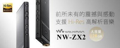 視聽影訊 限量乙台 公司貨保固18月 SONY NW-ZX2 128G 隨身聽 另NWZ-ZX1 Iriver