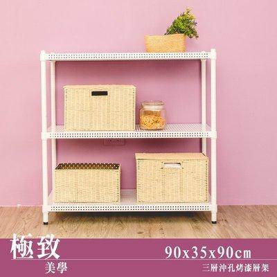 層架【UHO】 90x35x90cm 三層沖孔收納層架-烤漆白