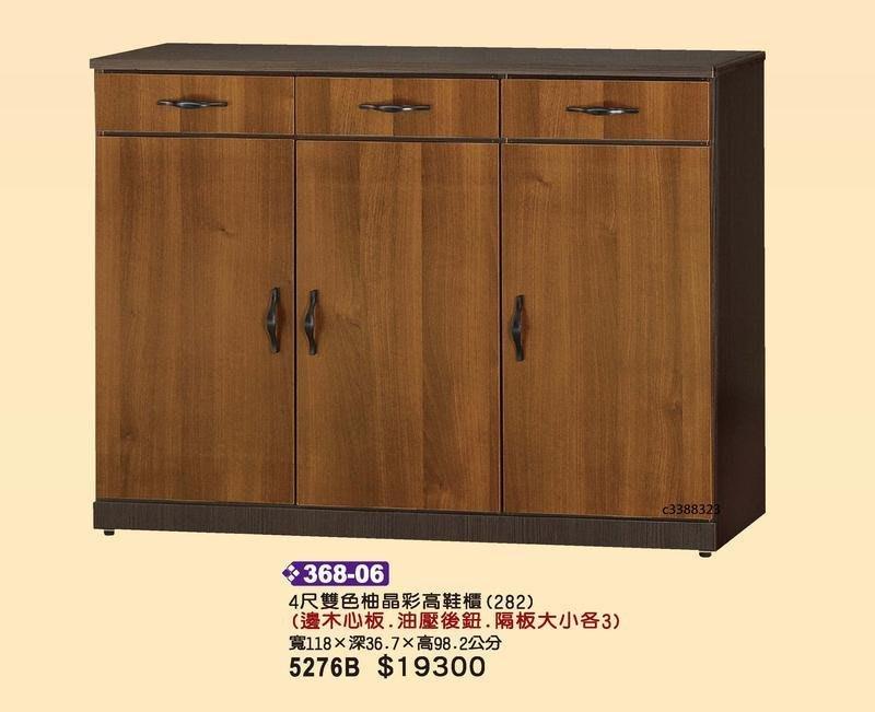 頂上{全新}4尺雙色柚晶彩鞋櫃(368*06)鞋櫥/收納櫃/造型鞋櫃
