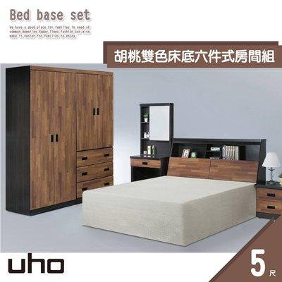 床組【UHO】胡桃雙色5尺6件組 ZM701