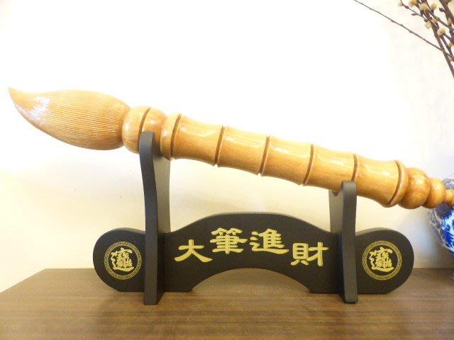 大筆進財 文昌筆 筆架(特大組)  長:48cm 適合放:60~120cm長的大筆~批發特價:790元!