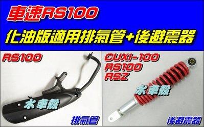 【水車殼】山葉 RS100 化油版 排氣管(附墊片) $700元+ 後避震器 $380元 RS 真水 JOG SWEET