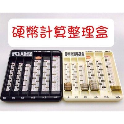 熱銷 硬幣計算整理盒 錢幣收納盒 零錢盒 硬幣整理盒 收銀盒 台灣製造 娃娃機 攤販【CF-04A-51668】