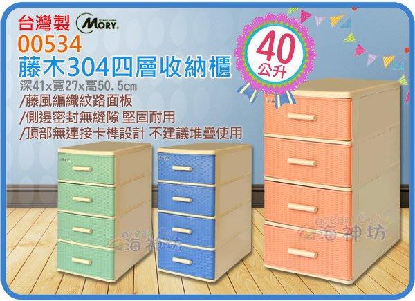 海神坊=台灣製 MORY 00534 藤木304四層收納櫃 四層櫃 抽屜整理箱 抽屜櫃 文件櫃40L 8入3100元免運