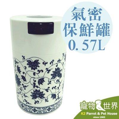 缺《寵物鳥世界》TIGHTPAC TW 氣密保鮮罐Coffeevac-V-0.57L-青花瓷|飼料罐 密封罐 TC011