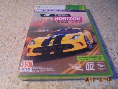 XBOX360 極限競速-地平線 Forza Horizon 中英合版 全新 XBOX ONE主機可玩 桃園《蝦米小鋪》