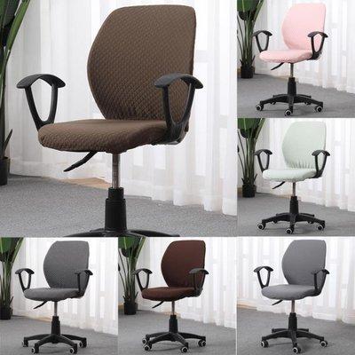 辦公轉椅套罩網吧電腦椅子套分體加厚彈力老板椅套升降扶手套通用