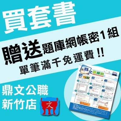 【鼎文公職國考購書館㊣】台糖公司招考(業務)套書(贈題庫網帳號1組)-6D180