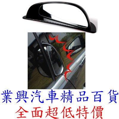 TYPE-R 車外中柱後視鏡 下車鏡 曲面 右邊 黑色 (YH-9995)【業興汽車精品百貨】