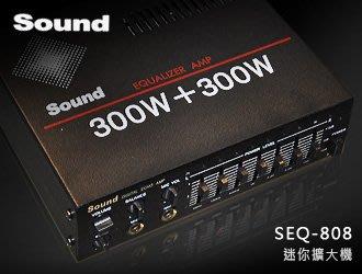 【風尚音響】Sound SEQ-808 經典迷你型 等化器擴大機