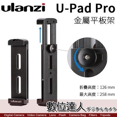 【數位達人】Ulanzi U-PAD Pro 專業 鋁合金 平板夾 Arca-swiss底座 / 帶冷靴 快拆板鎖孔 快