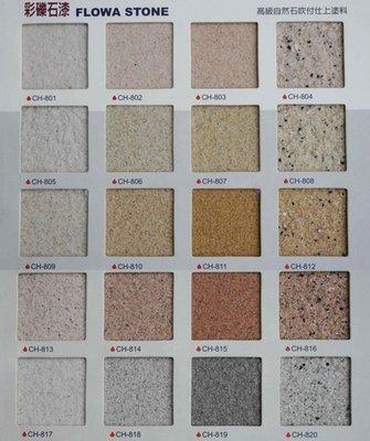 【歐樂克修繕家】彩礫石石頭漆 免運費 仿石漆  版岩漆 砂岩