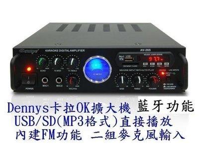 贈麥克風  Dennys AV-275BT 藍牙功能迷你卡啦OK多媒體擴大機 大功率 支援USB/FM/SD/MP3