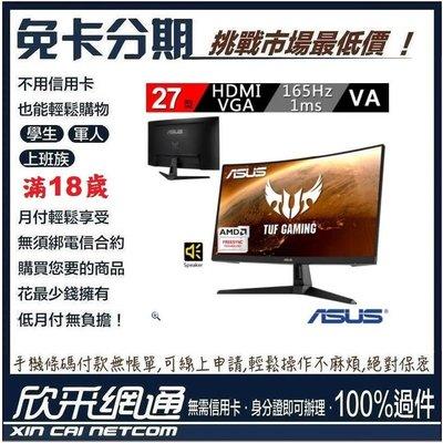 華碩TUF Gaming VG27VH1B 27吋 165Hz 曲面電競螢幕 無卡分期 免卡分期 軍人分期【最好過件區】 新北市