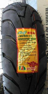 自取價【高雄阿齊】DURO 熱熔胎 DM1092 130/60-13 華豐輪胎