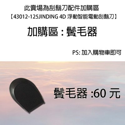 興雲網購 43012-159刮鬍刀的鬢毛器 加購區