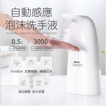 台灣24H現貨 全自動感應消毒器 專用殺菌泡沫機 (250ml) 一件免運 可開發票