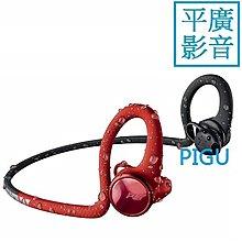 平廣 送袋台灣公司貨保一年 繽特力 Plantronics BACKBEAT FIT 2100 紅色 藍芽耳機 耳塞式