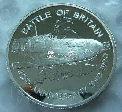 【鑒 寶】(世界各國紀念幣)澤西1990年英國不列顛空戰50周年精製銀幣 HNC0722